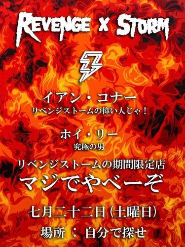 Revenge×Storm-01